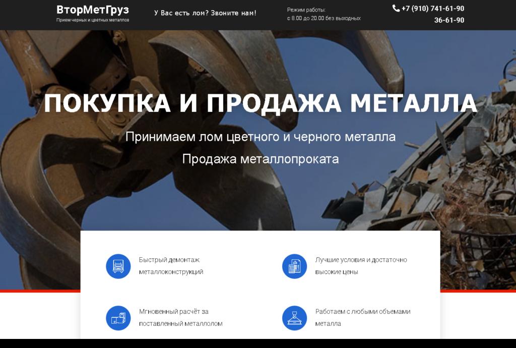 Сайт по приёмке металла