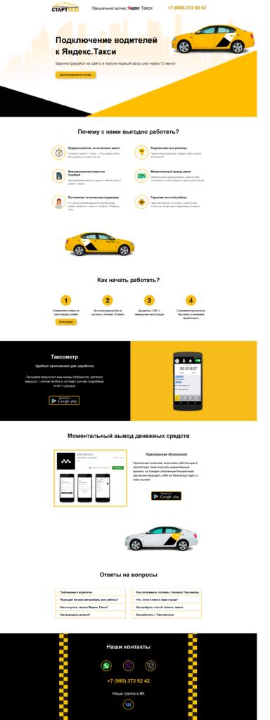 Работа в Яндекс такси 1