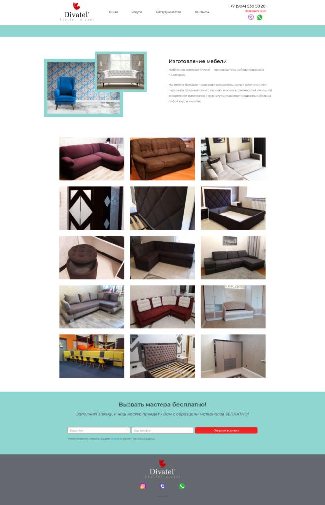 Divatel -Ателье диванов 3