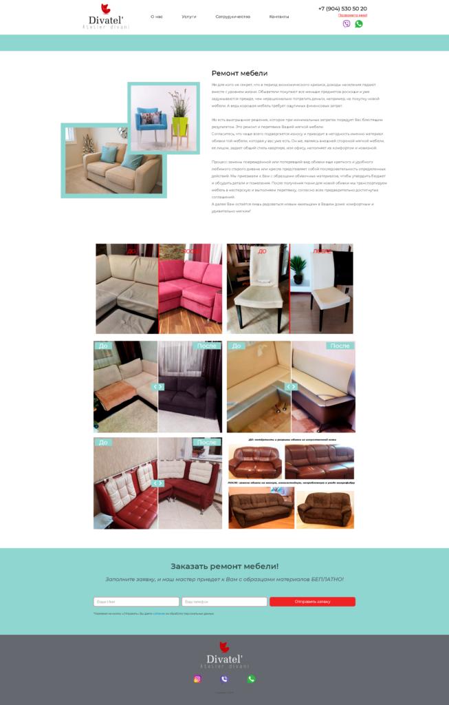 Divatel -Ателье диванов 4