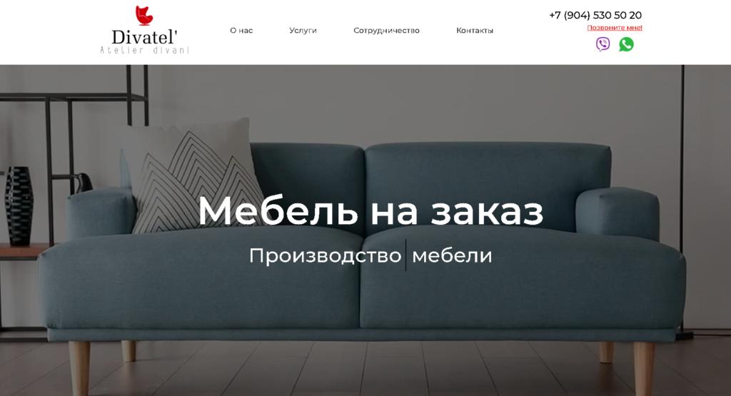 Divatel -Ателье диванов