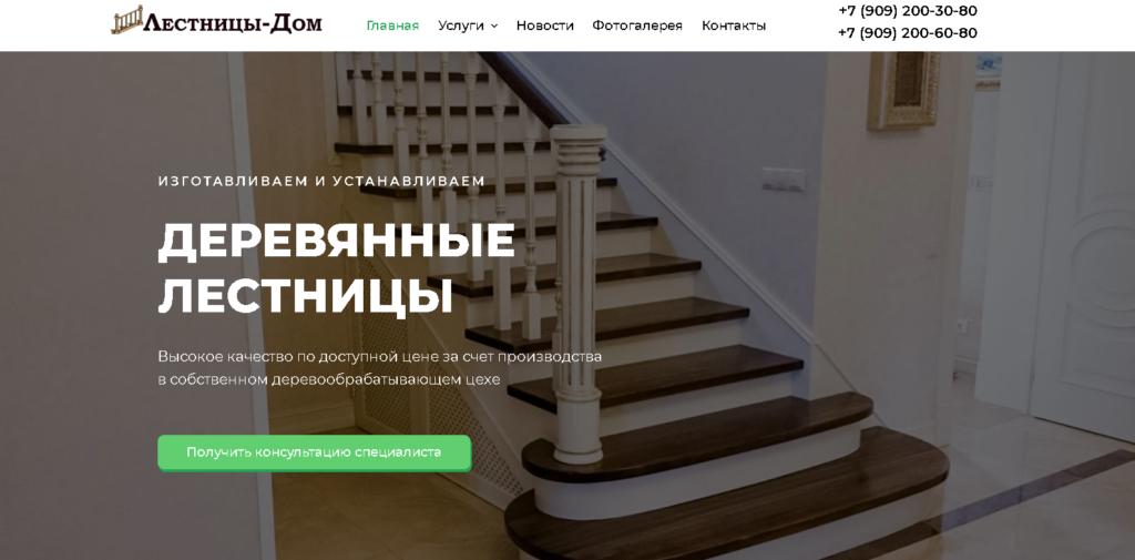 Сайт Деревянные лестницы