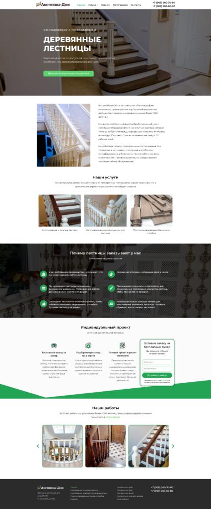 Сайт Деревянные лестницы 1