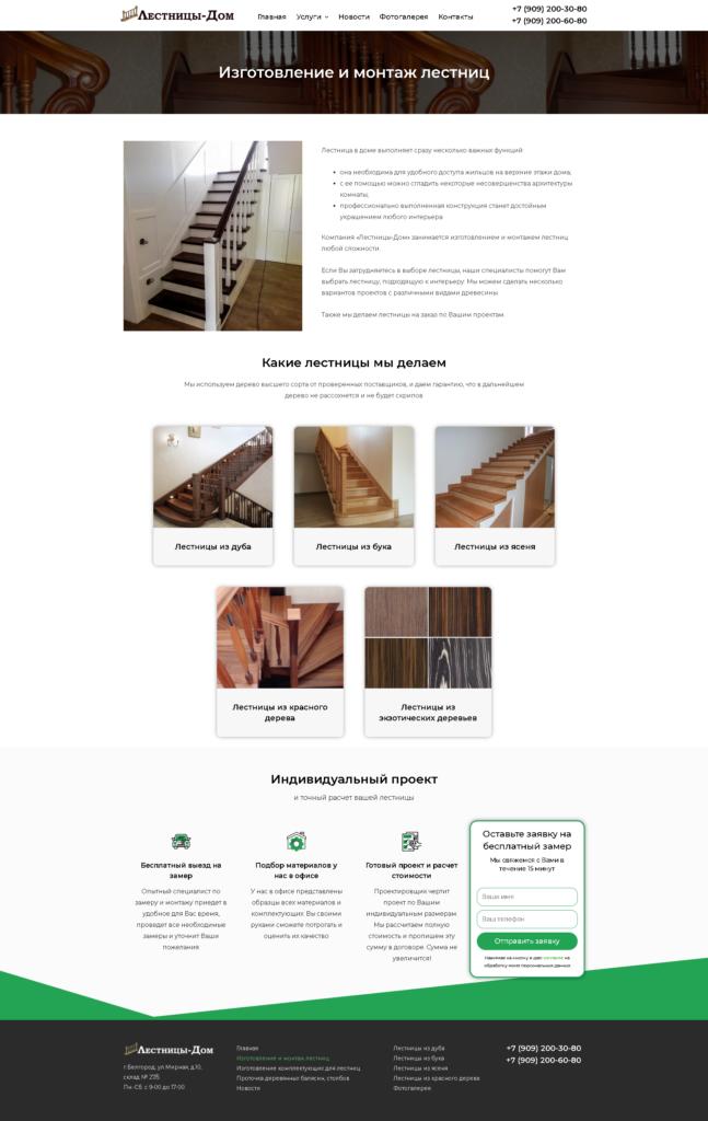 Сайт Деревянные лестницы 2