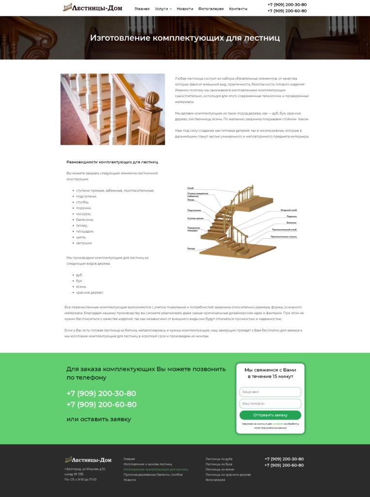 Сайт Деревянные лестницы 3