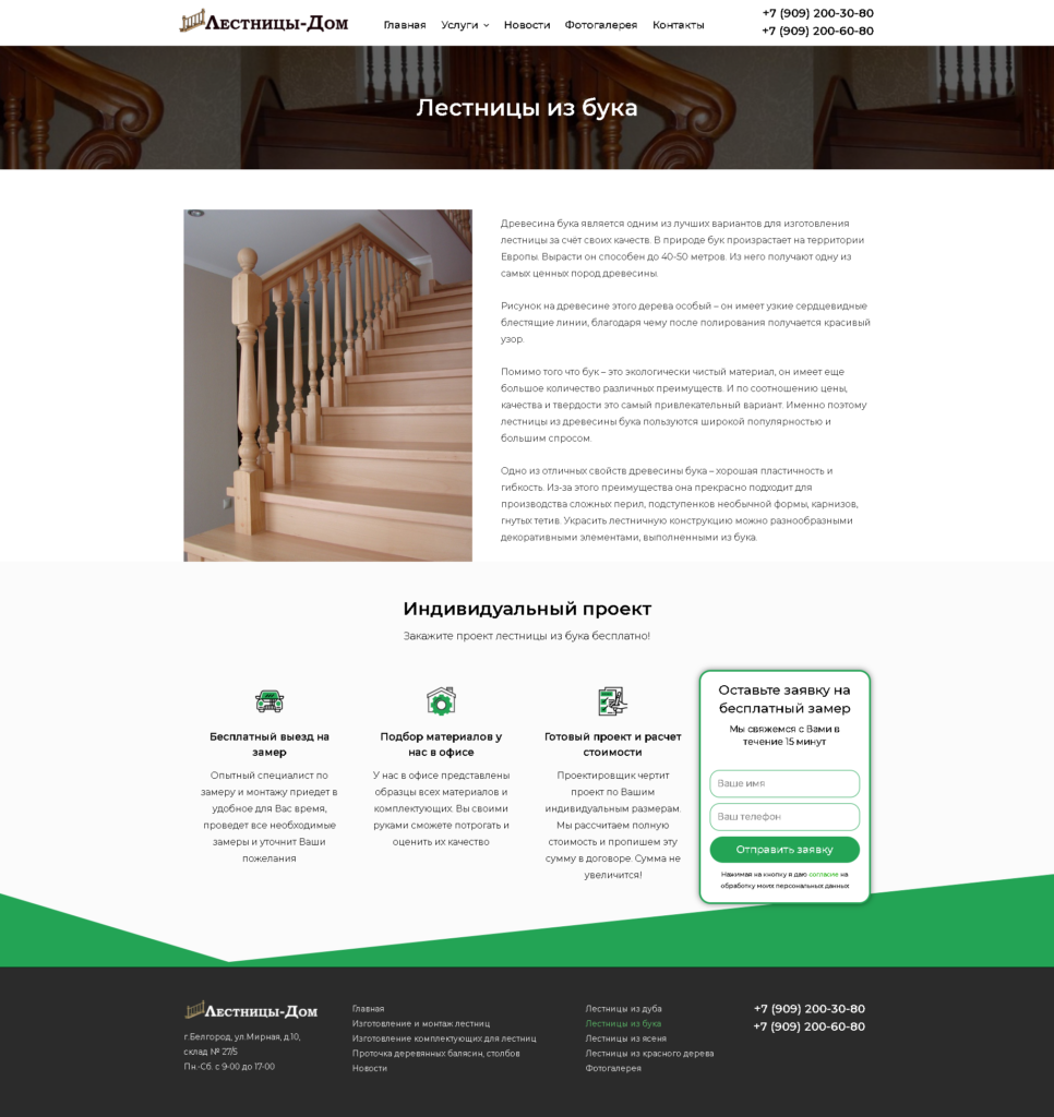 Сайт Деревянные лестницы 7