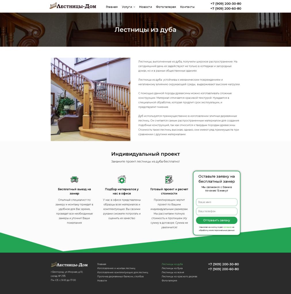 Сайт Деревянные лестницы 5